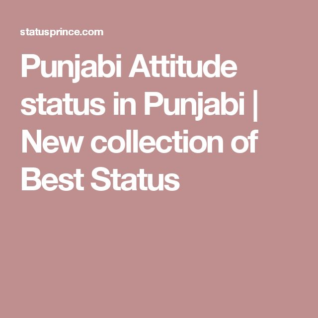 Punjabi Attitude status in Punjabi | New collection of Best Status