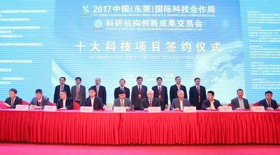2017 China (Dongguan) International Science & Technology Cooperation Week brings together innovations and innovators from around the world