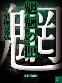 #kobo_yue 魍魎の匣1 京極夏彦