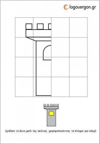 Σχεδιάζω συμμετρικά την εικόνα του πύργου