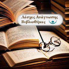 λέσχες-βιβλιοθήκες