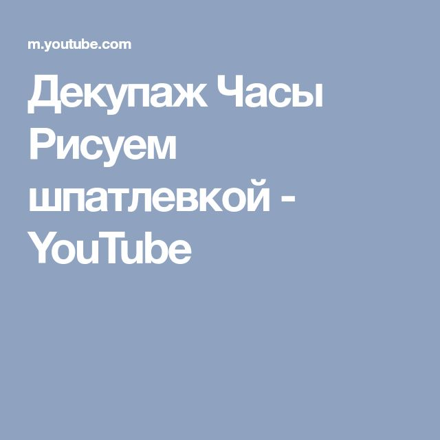Декупаж Часы Рисуем шпатлевкой - YouTube