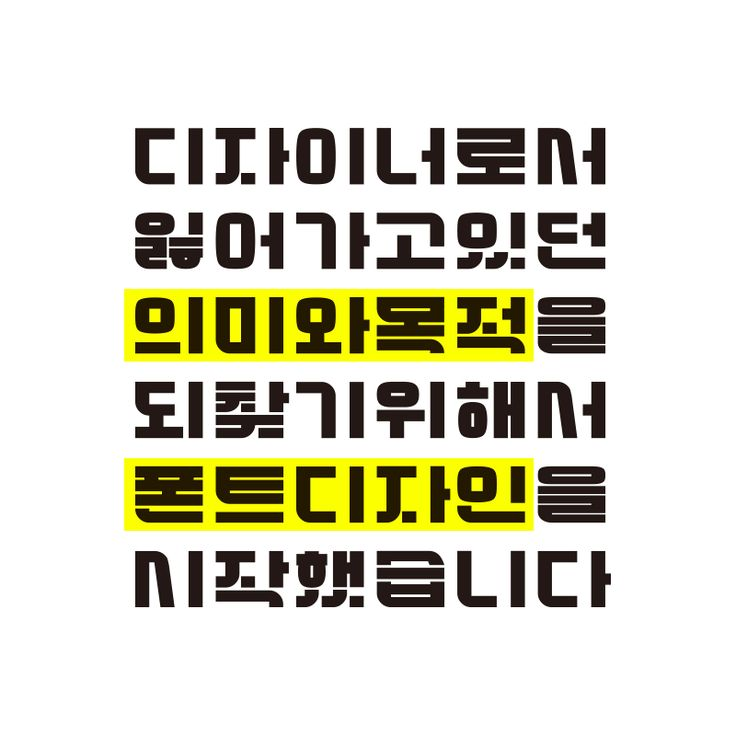 한글 폰트 제작을 위한 크라우드 펀딩 프로젝트. 지.블랙. - https://www.tumblbug.com/zsst