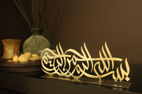 Stainless Steel Bismillah by ModernWallArt1 on Etsy