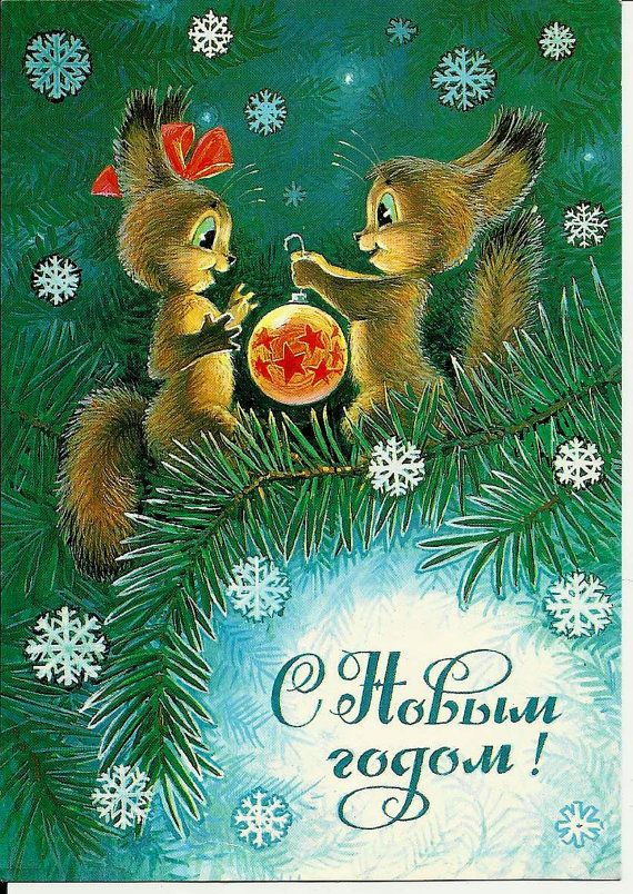Squirrels - Happy New Year - Vintage Russian Postcard unused