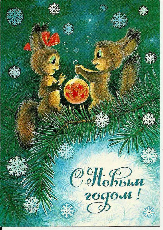 Squirrels - Happy New Year - Vintage Russian Postcard unused