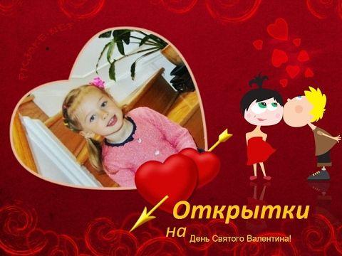 Открытки на День Святого Валентина . Saint Valentine's Day cards