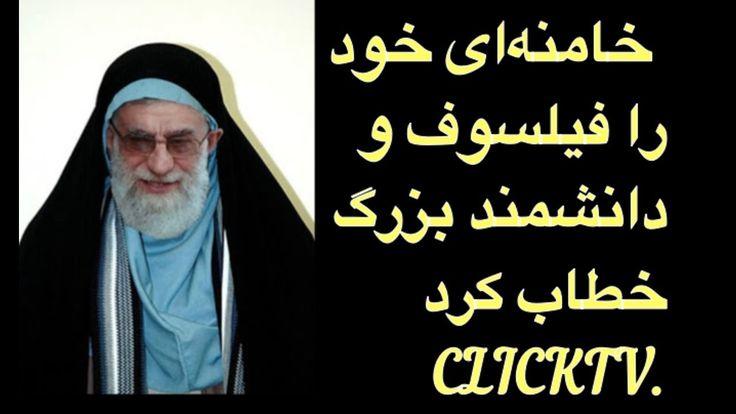 خامنهای خود را فیلسوف و دانشمند بزرگ خطاب کرد ! به اشتراک بگذارید #CLICKTV