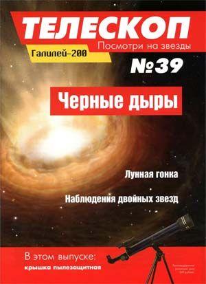 Телескоп. Посмотри на звезды № 39 (2015) Черные дыры