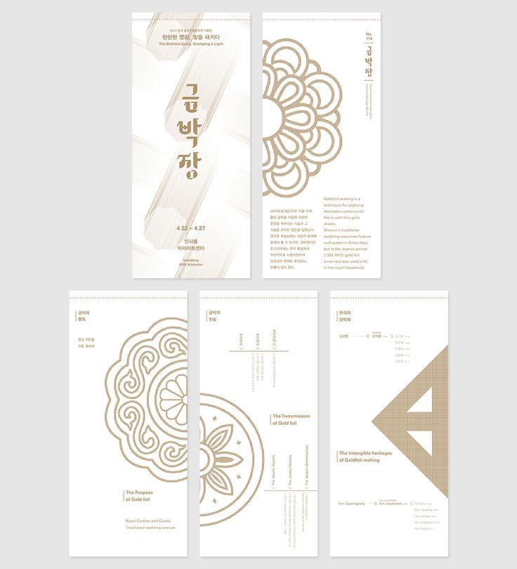 Graphic for exhibition, Artisans of Korea on Behance
