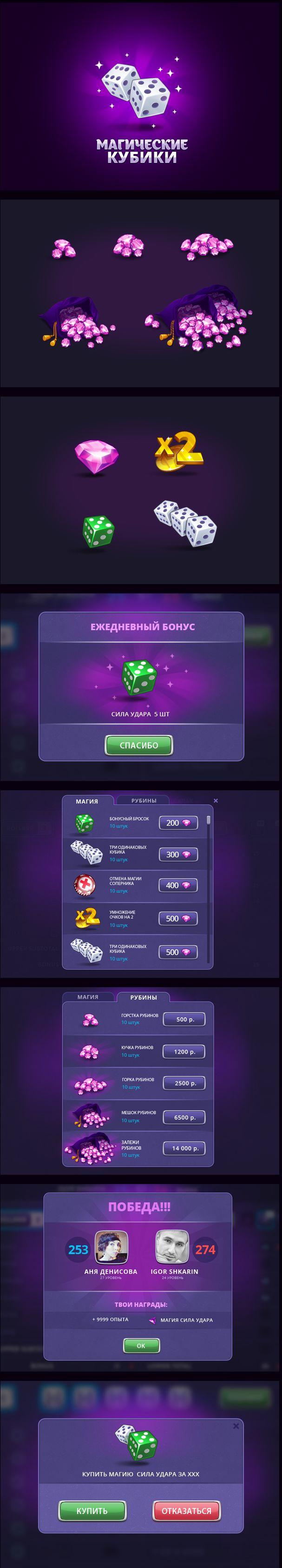 用户界面上Behance游戏骰子法宝