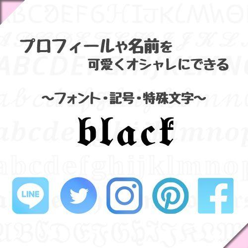 特殊文字 Black 𝖇𝖑𝖆𝖈𝖐 特殊文字 アルファベットフォント 可愛い文字