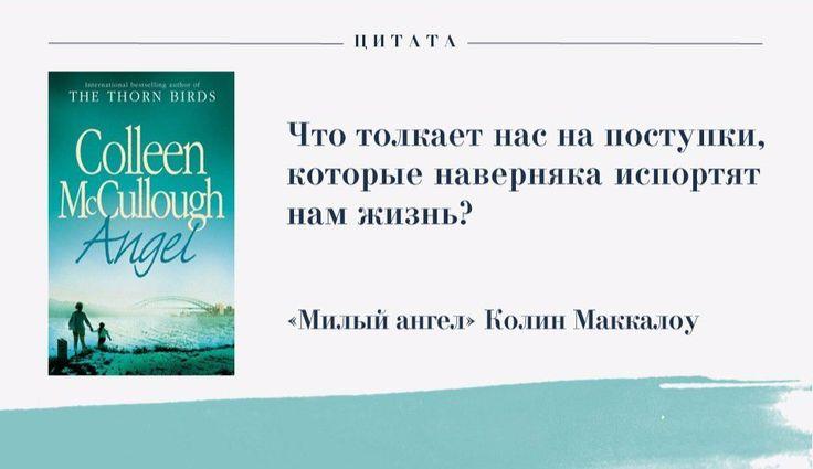Маккалоу Колин - Милый ангел