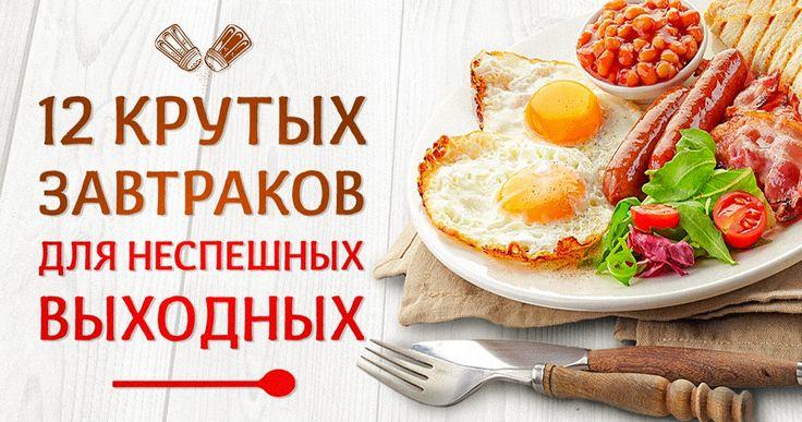 12крутых завтраков для неспешных выходных
