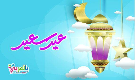 اجمل صور عيد سعيد 2020 عيدكم مبارك عبارات تهنئة بالعيد بطاقة تهنئة عيد الفطر المبارك 2020 تهنئة العيد كل عام وانتم بخير Decor Home Decor Lamp
