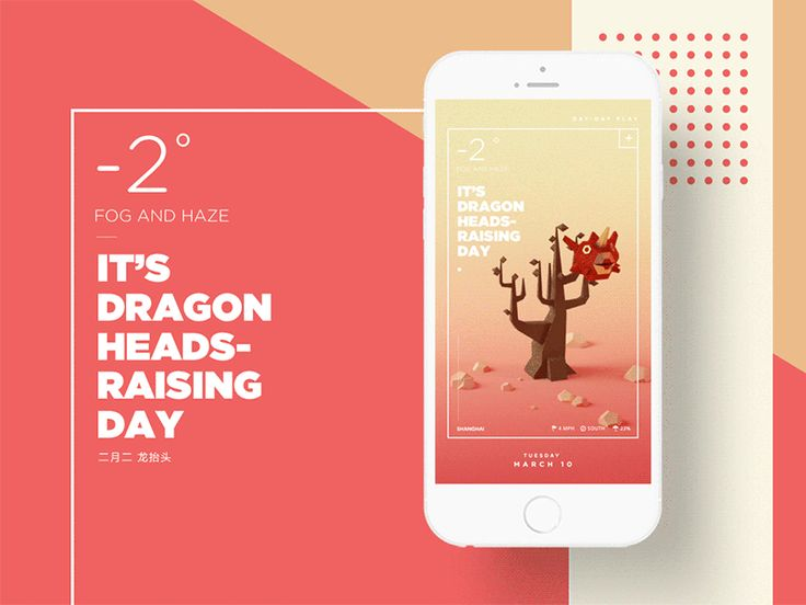 App for Chinese traditional holidays