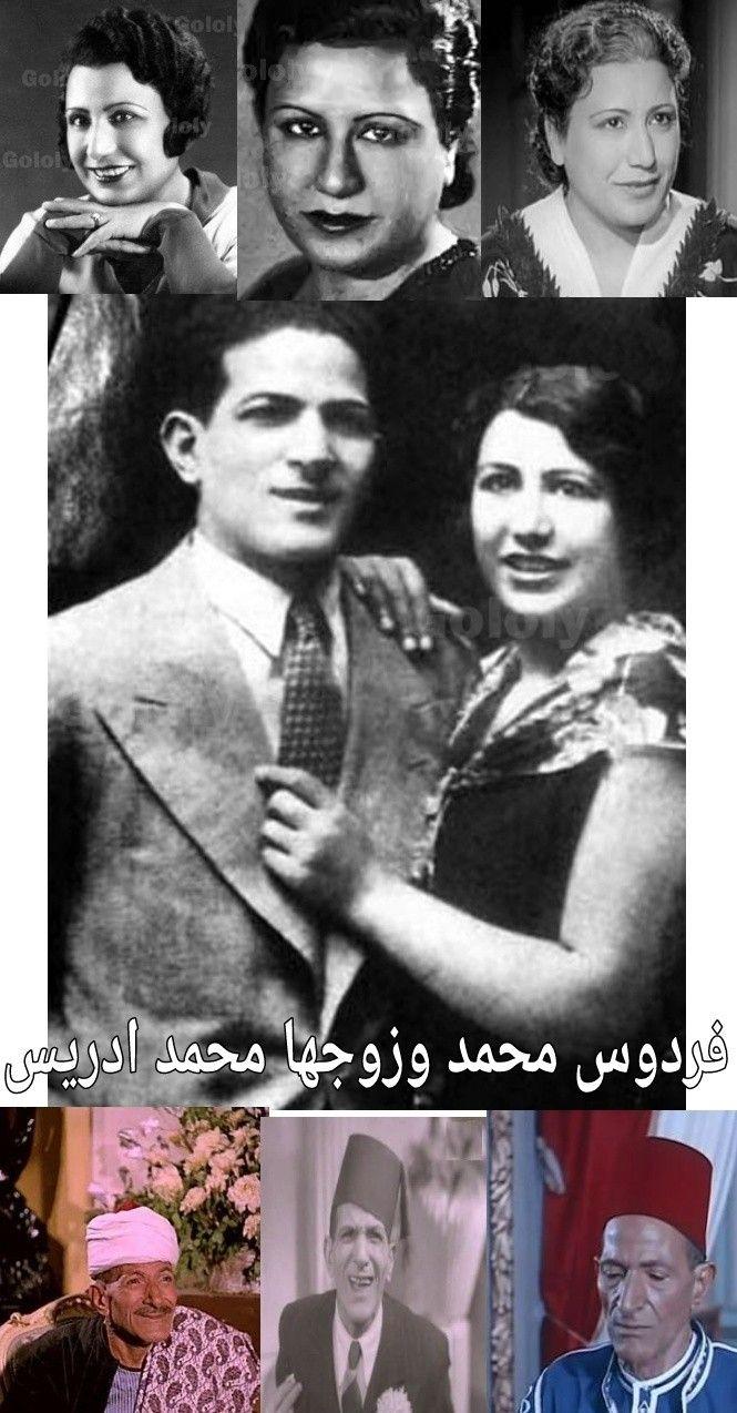 الفنانة فردوس محمد وزوجها الفنان محمد ادريس فى مراحل العمر المختلفة Egyptian Movies Egyptian History Egyptian Actress