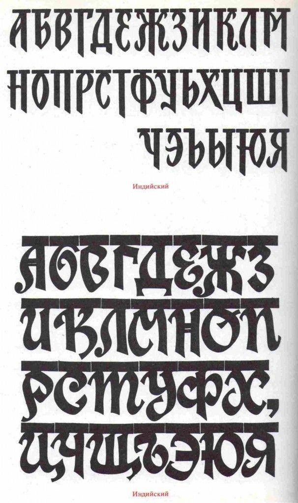 Декоративные шрифты индийские, русский алфавит, 2 вида: узкий шрифт и пошире