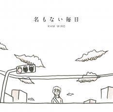 RAM WIREの新曲「名もない毎日」のMVは、鉄拳によるパラパラ漫画で制作された。
