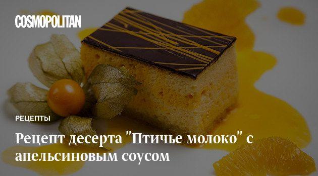 Как приготовить популярный в России торт «Птичье молоко» по-новому? Ответ на этот вопрос знает шеф-повар московского ресторана «Балчуг 5» Яна Першина.