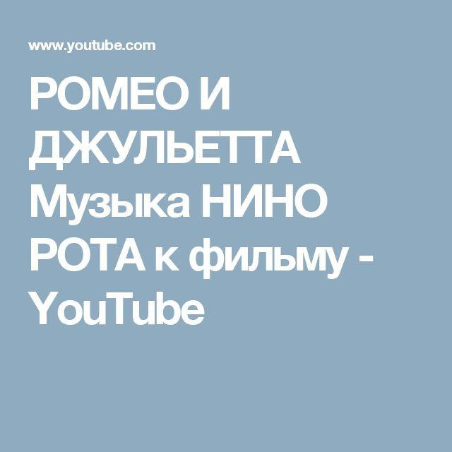 РОМЕО И ДЖУЛЬЕТТА Музыка НИНО РОТА к фильму - YouTube