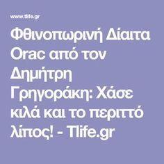 Φθινοπωρινή Δίαιτα Orac από τον Δημήτρη Γρηγοράκη: Χάσε κιλά και το περιττό λίπος! - Tlife.gr