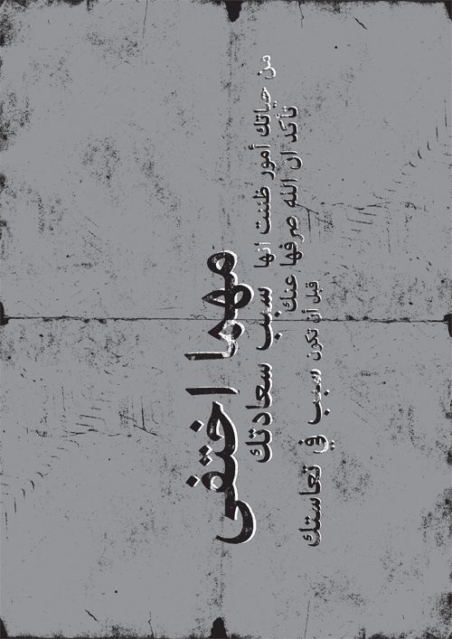 مهما اختفى من حياتك أمور ظننت أنها سبب سعادتك، تأكد أن الله صرفها عنك قبل أن تكون سبب في تعاستك    Translation: Whatever disappears from your life that you thought was the reason for your happiness, be sure that God took it away from you before it was the reason for your misery.  #Posters #Arabic #Proverbs #Quotes #Sayings #Typography #Texture