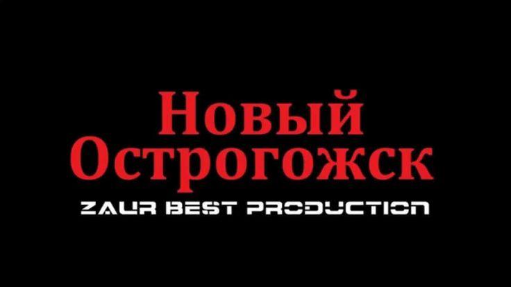 Новый Острогожск   Капкан
