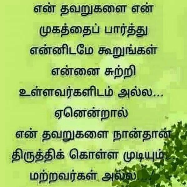 motivational quotes in tamil pdf