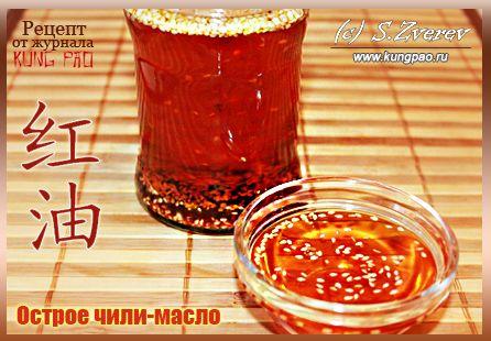 Чили-масло (фоторецепт) | Китайская кухня