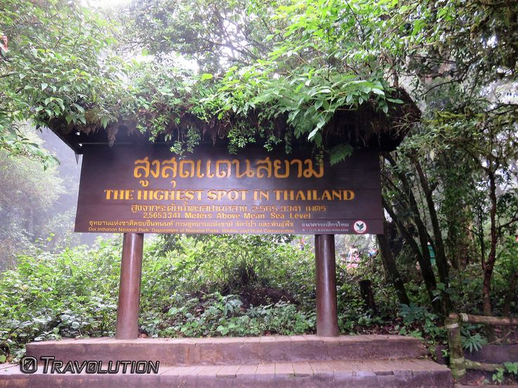 Travolution360 posted a photo:  The top of Thailand, Doi Inthanon National Park  www.travolution360.com