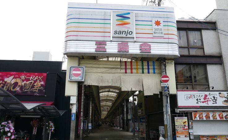 「三条会商店街」堀川三条と千本三条を東西に繋ぐ創立100年を数える京都を代表する老舗商店街です。東西800mにもおよぶ商店街には約180店舗、衣食住をカバーする老舗から新店舗までバラエティ豊かなお店が並んでいます。この商店街で頂けるグルメをご紹介いたします。 食べログまとめには外食経験豊富な食べログレビュアーによる、独自の切り口のまとめ記事が満載。ここにしかないグルメ情報をお楽しみいただけます。