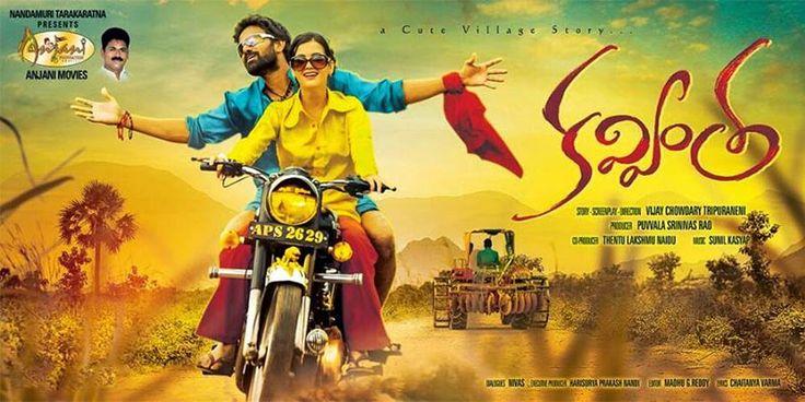 Watch: Kavvintha Movie Trailer