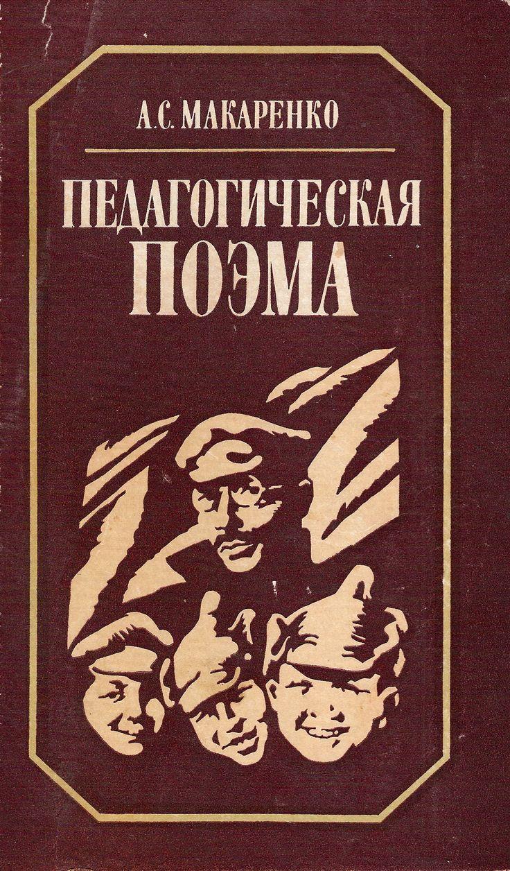 """"""" Педагогическая поэма  """" - Макаренко Антон"""