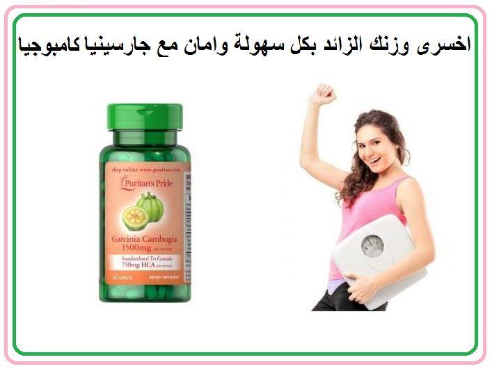 اخسرى وزنك الزائد بكل سهولة وامان مع كبسولات جارسينيا كامبوجيا Garcinia Cambogia Garcinia Shampoo Bottle