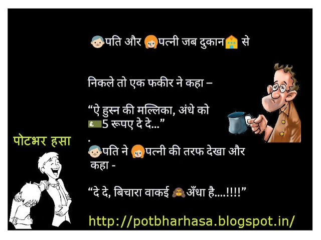 Potbhar Hasa - English Hindi Marathi Jokes Chutkule Vinod : Husband, Wife and Beggar Hindi Chutkule and Jokes