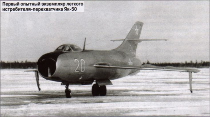 Yakovlev Yak-50 (1949) interceptor prototype. Failed competition to MiG-17. Later same designation was given to the light piston trainer