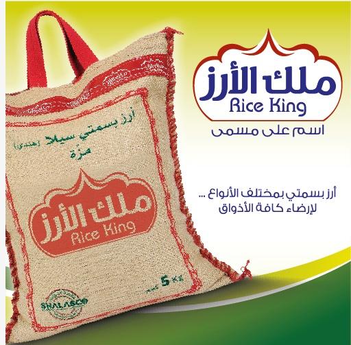 ارز بسمتى افضل نوع للارز البسمتى بالسعودية ملك الارز Tote Bag Reusable Tote Bags Reusable Tote