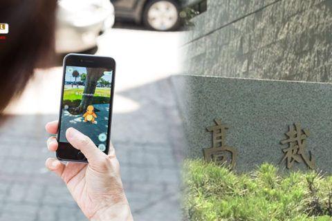 Suprema Corte pede exclusão dos tribunais para Pokémon GO A suprema corte do Japão entrou com um recurso para impedir Pokémons e itens do game nos tribunais do país.