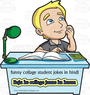 funny collage student jokes in hindi