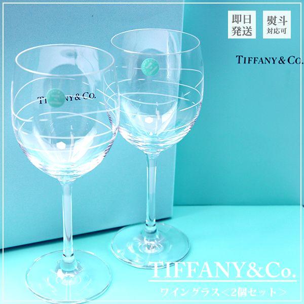 ティファニー TIFFANY&Co カデンツ ワイン グラス ワイングラス セット ペア 2点セット 185ml お祝い ギフト 結婚祝い 贈り物 /引き出物_結婚内祝い