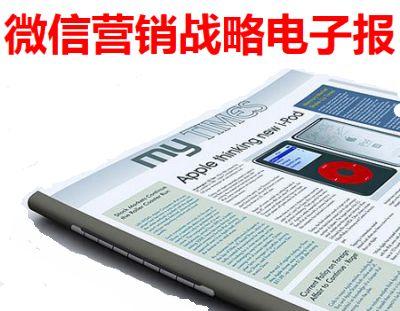 WeChat Marketing Showcase