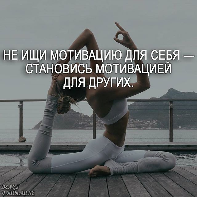 #мотивациянакаждыйдень #фитнес #успех #мотивациястрашнаясила #счастье #мечта #мысливслух #мыслимысли #мыслипозитивно #мудростьдня #психология #мотивациянаночь #цитаты_великих #цитатанедели #deng1vkarmane