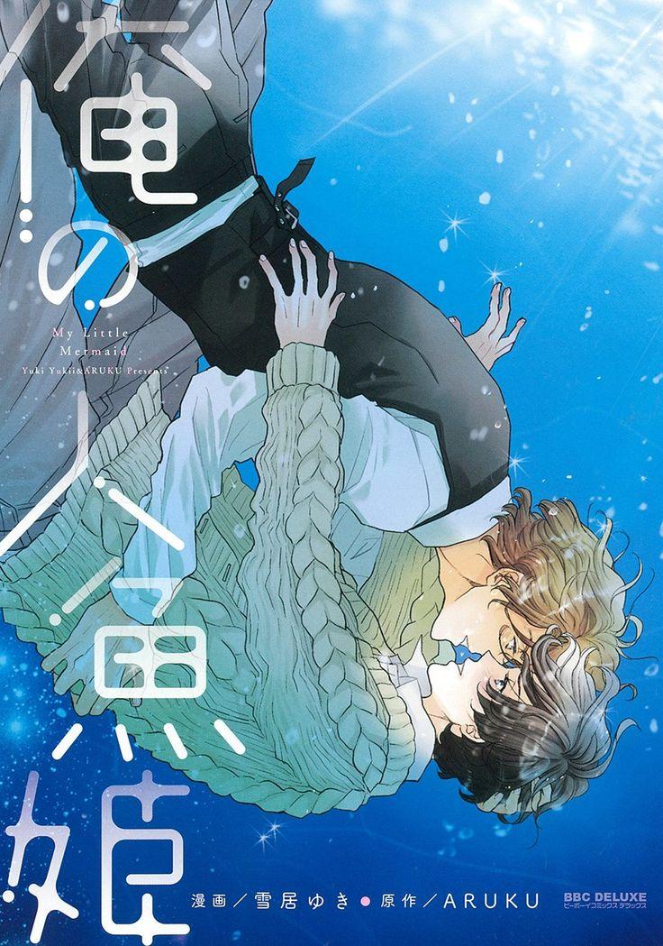 Amazon.co.jp: 俺の人魚姫 (ビーボーイコミックスデラックス): 雪居 ゆき, ARUKU: 本