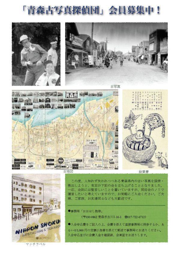 #aomorist 青森古写真探偵団では、現在、会員を募集中です。年会費1,000円で、青森の古写真、古地図、絵葉書、マッチラベル等々の時代資料を探索し、タップリ楽しめます。歴史資料の発掘と地域活性化も視野に入れています。
