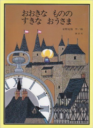Amazon.co.jp: おおきなもののすきなおうさま (講談社の創作絵本): 安野 光雅: 本