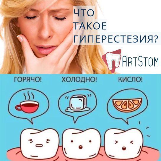 📝Способность зубов ощущать какое-либо воздействие на них (температурное, химическое, механическое и т.д.), а также возможность сигнализировать о разрушениях костной ткани обеспечивает пульпа — пучок соединительной ткани, пронизанный кровеносными сосудами и нервными окончаниями, находящийся внутри зуба (в народе попросту обозначаемый нервом). Если нерв начинает остро реагировать на незначительное воздействие (холодный ветер, кислые продукты, чистка зубов и т.д.), данное состояние…