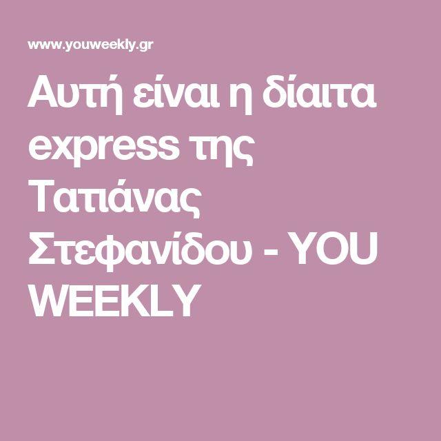 Αυτή είναι η δίαιτα express της Τατιάνας Στεφανίδου - YOU WEEKLY
