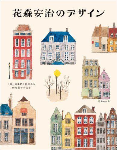 花森安治のデザイン | 暮しの手帖社, 花森安治 | 本 | Amazon.co.jp