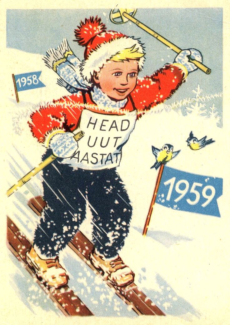 Новогодняя открытка с новым 1960 годом, сделать вечную
